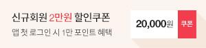 상품상세_신규2만원_PC