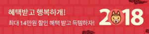 KM PC띠배너 행복하개 1/28