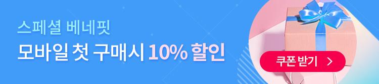 m_상세 띠배너_온라인 베네핏