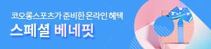 상세 띠배너_온라인 베네핏