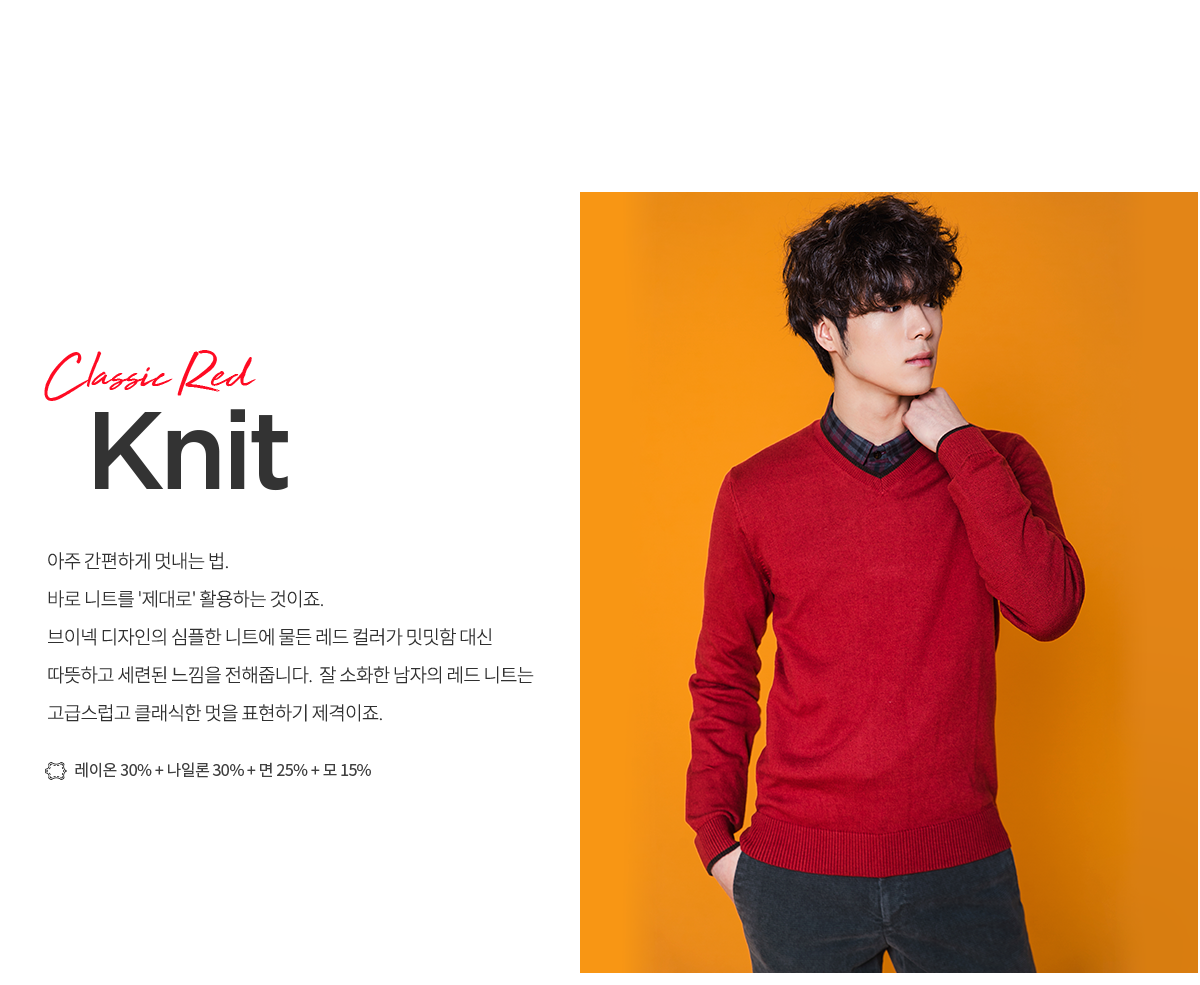 Classic Red Knit