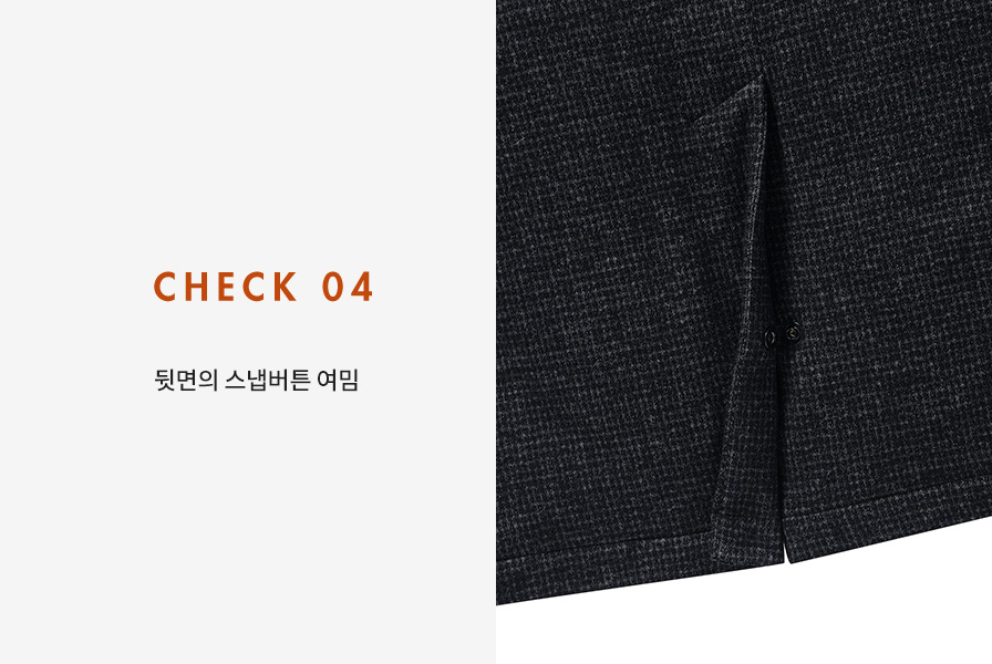 CHECK 04 뒷면의 스냅버튼 여밈