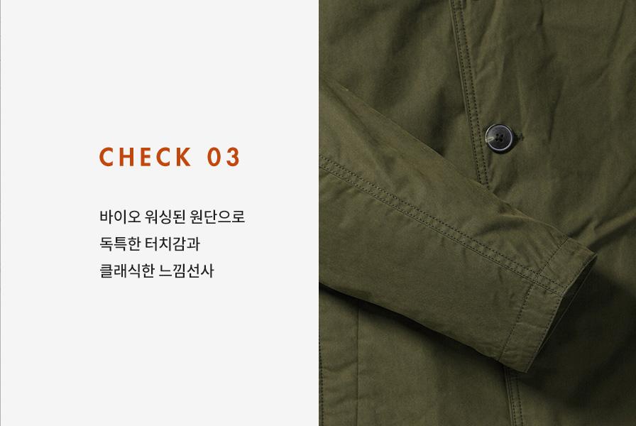 CHECK 03 바이오 워싱된 원단으로 독특한 터치감과 클래식한 느낌선사