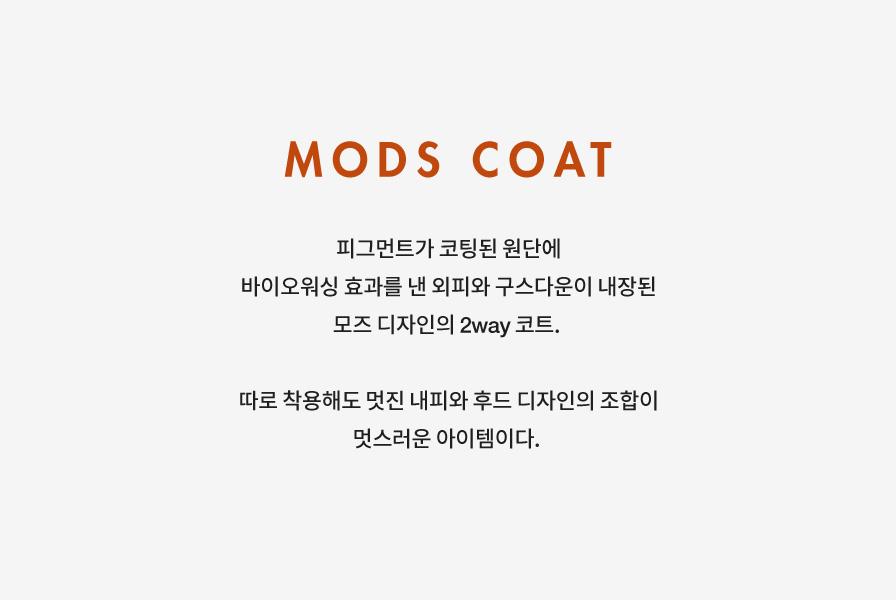 MODS COAT 피그먼트가 코팅된 원단에 바이오워싱 효과를 낸 외피와 구스다운이 내장된 모즈 디자인의 2way 코트. 따로 착용해도 멋진 내피와 후드 디자인의 조합이 멋스러운 아이템이다.