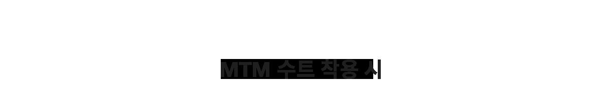 MTM 수트 착용 시