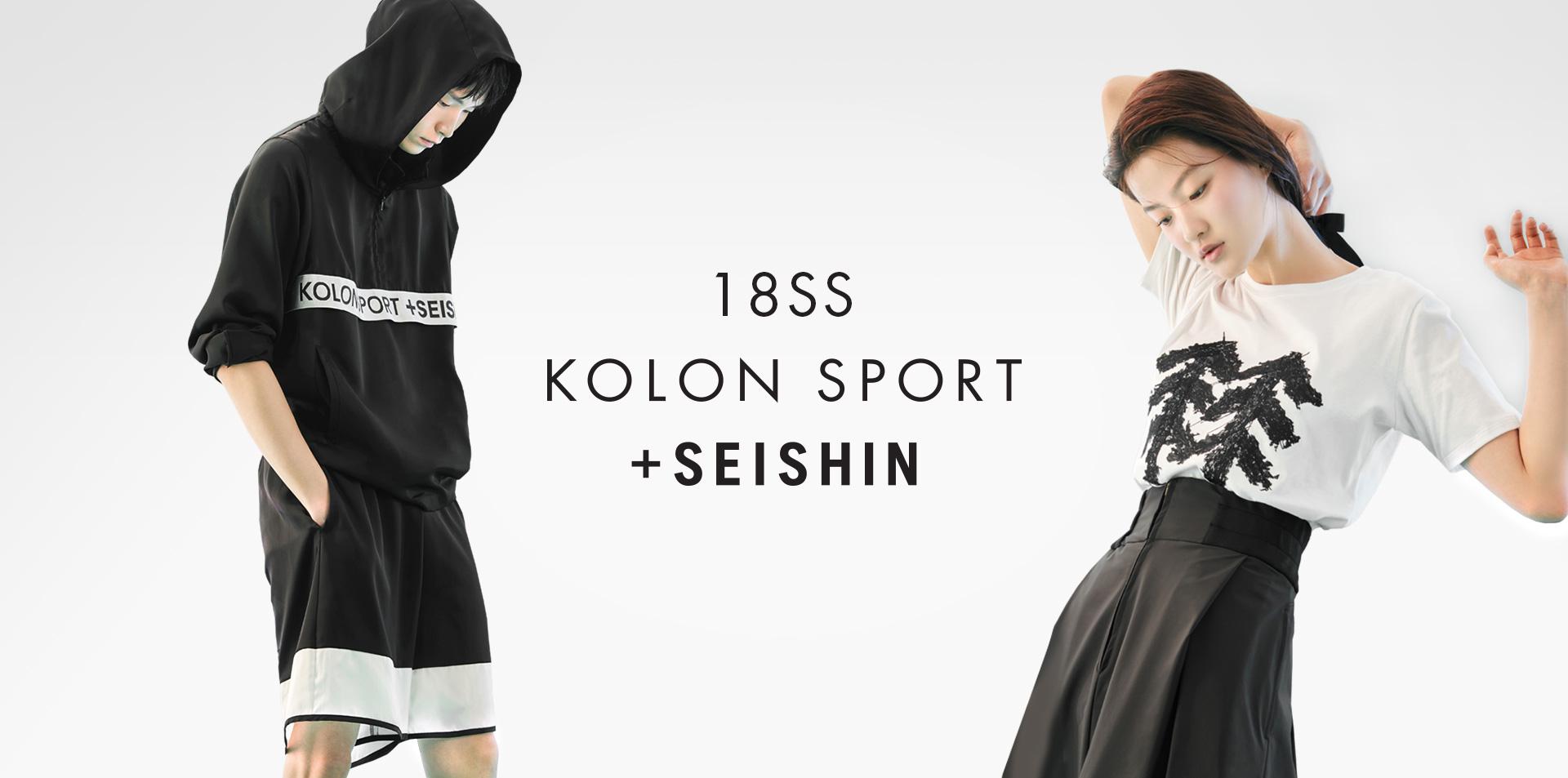 18SS KOLON SPORT +SEISHIN