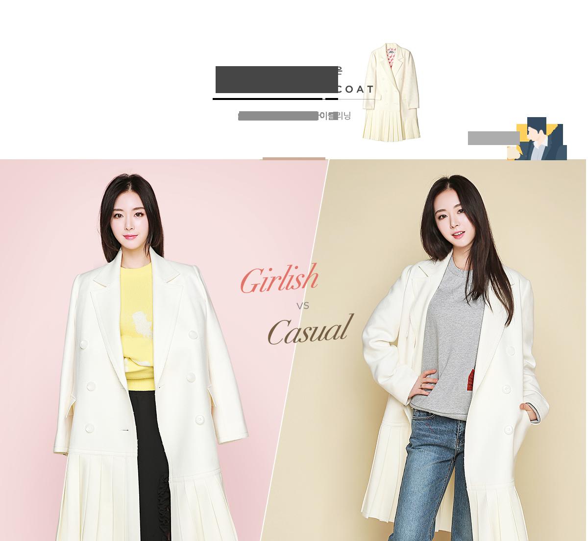 드라마 속 여주인공이 입은 Ivory Double Coat Girlish VS Casual