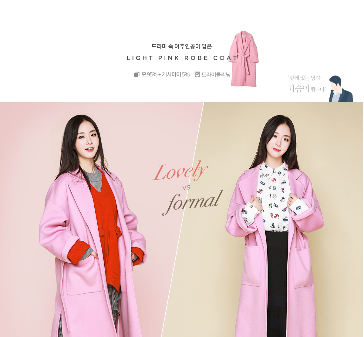 드라마 속 여주인공이 입은 Light Pink Robe Coat Lovely VS Formal
