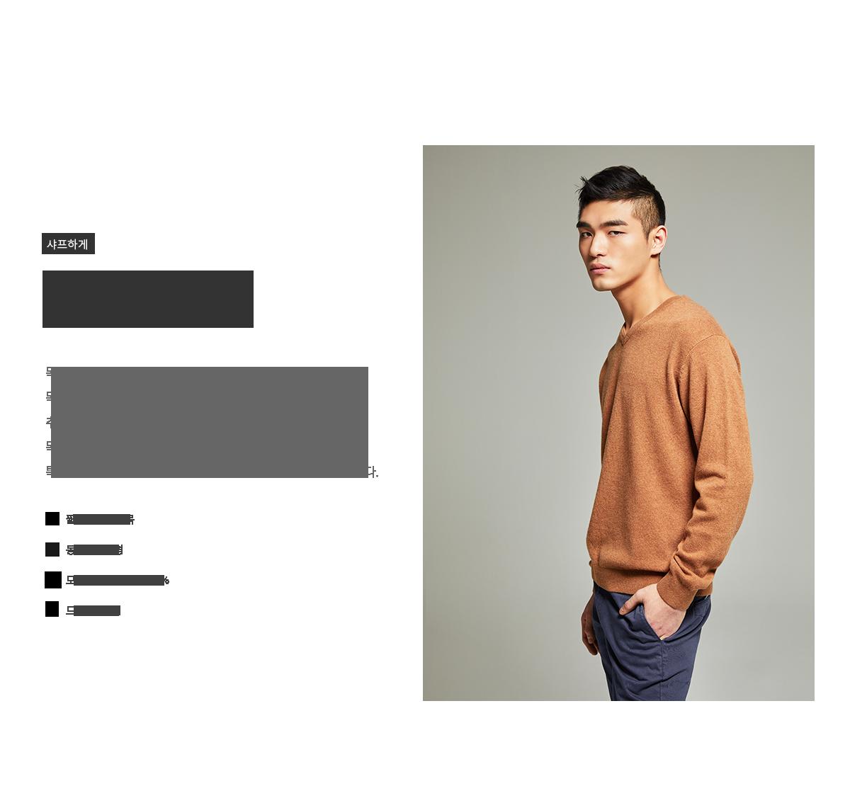 샤프하게 V-neck