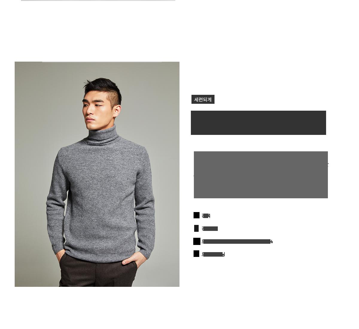 세련되게 Turtleneck