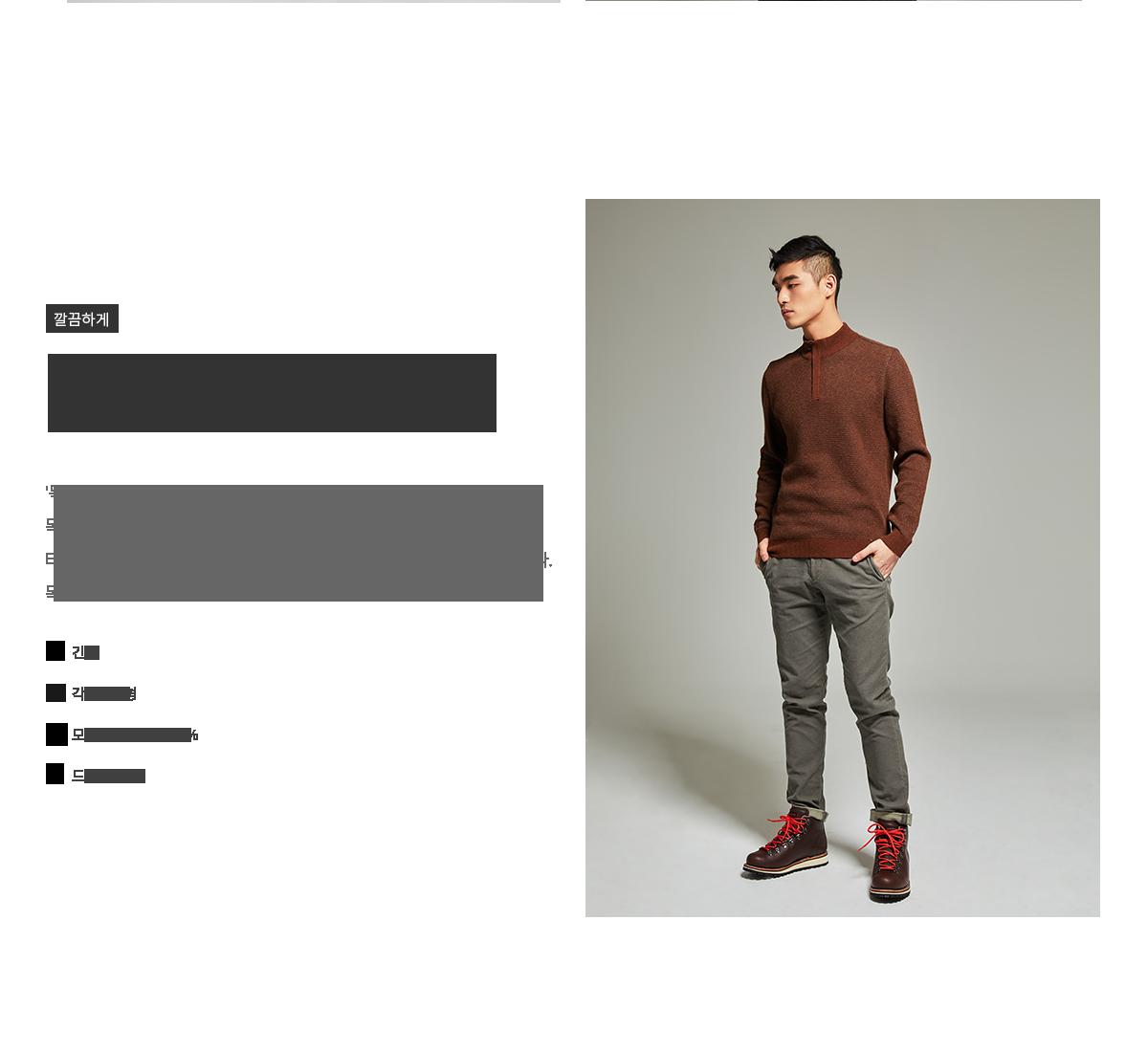 깔끔하게 Mock-neck