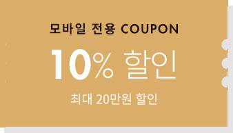 COUPON 10% 할인 모바일 전용
