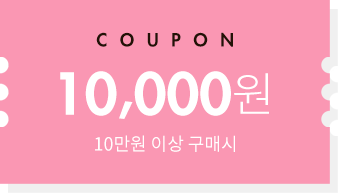 모바일 전용 COUPON 10% 할인 최대 20만원 할인