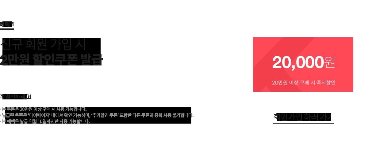 신규 회원 가입 시 2만원 할인쿠폰 발급