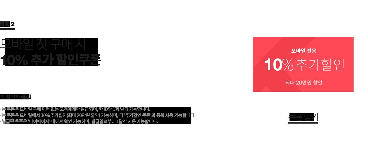 모바일 첫 구매 시 10% 추가 할인쿠폰