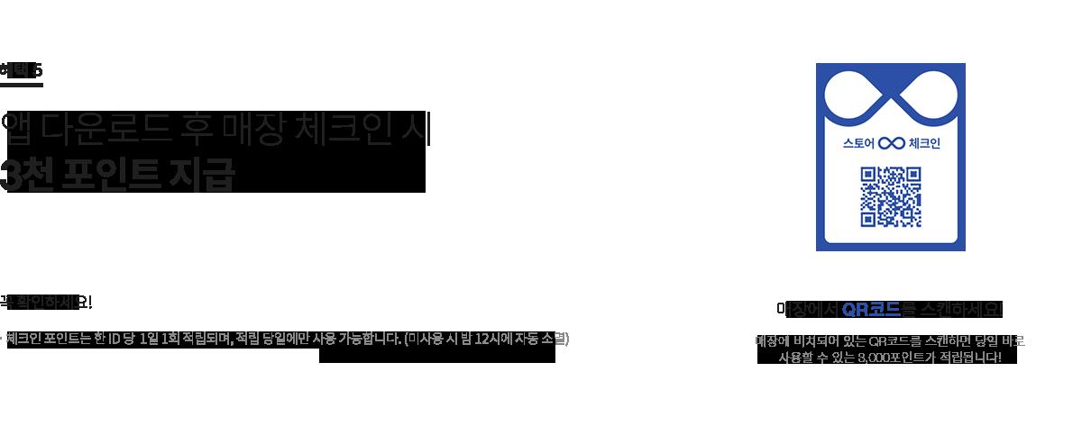 앱 다운로드 후 매장 체크인 시 3천포인트 지급