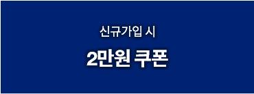 신규 가입 시 2만원 쿠폰