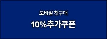 모바일 첫구매 10% 추가쿠폰