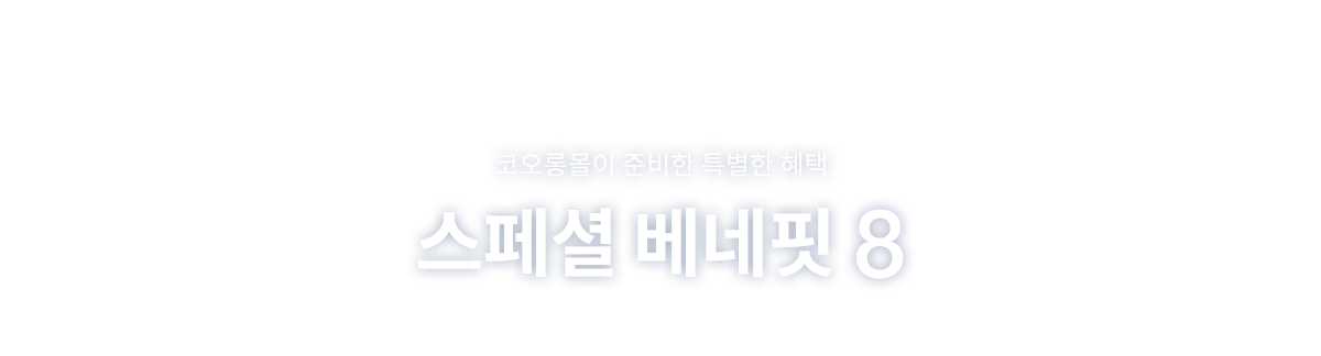SPECIAL BENEFIT 8 코오롱몰에서 준비한 8가지 통큰 혜택