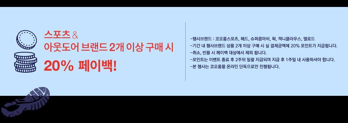 스포츠 & 아웃도어 브랜드 → 동시구매 시 20% 페이백!