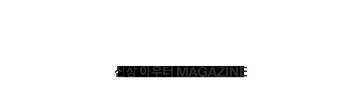 신상 아우터 magazine