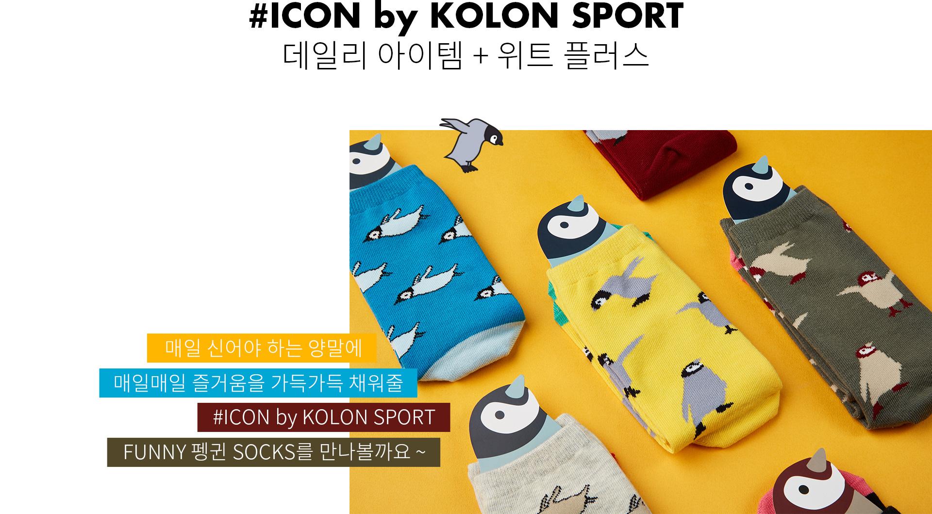 #ICON by KOLON SPORT 데일리 아이템 + 위트 플러스 매일 신어야 하는 양말에 매일매일 즐거움을 가득가득 채워줄 #ICON by KOLON SPORT FUNNY 펭귄 SOCKS를 만나볼까요~