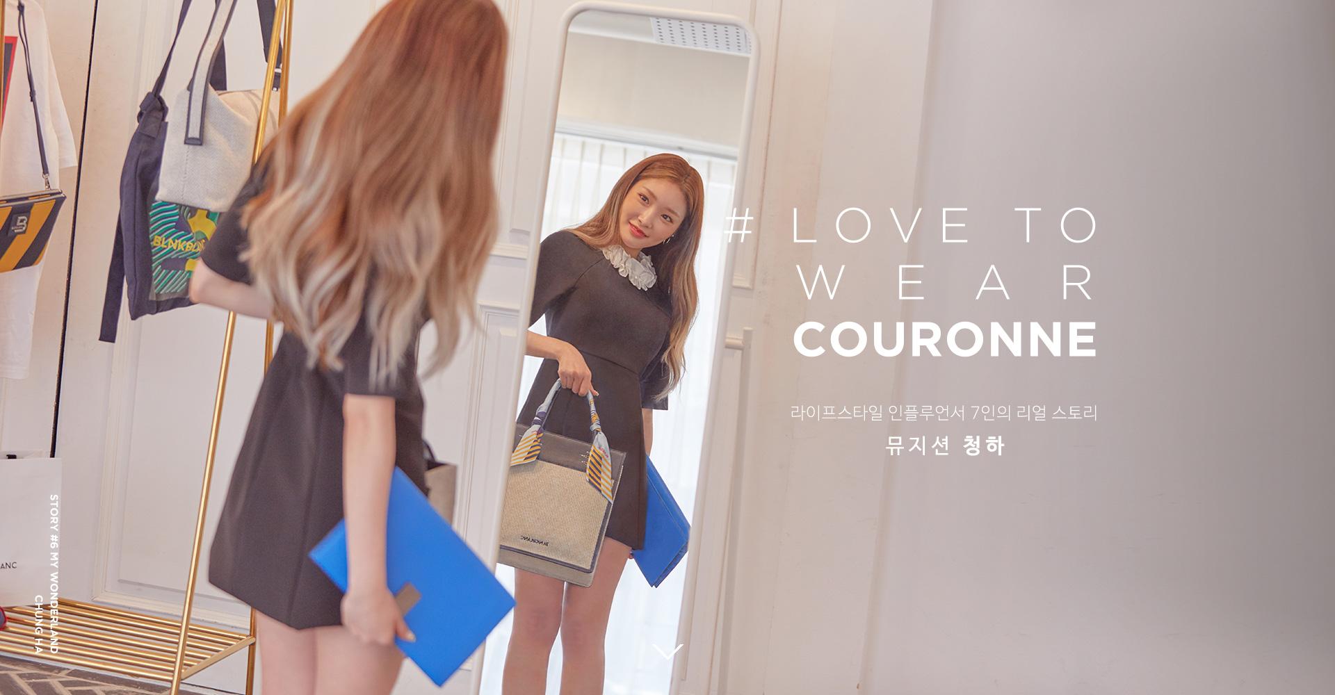LOVE TO WEAR COURONNE '쿠로니스타 in QUERENCIA' 라이프스타일 인플루언서 7인의 리얼 스토리