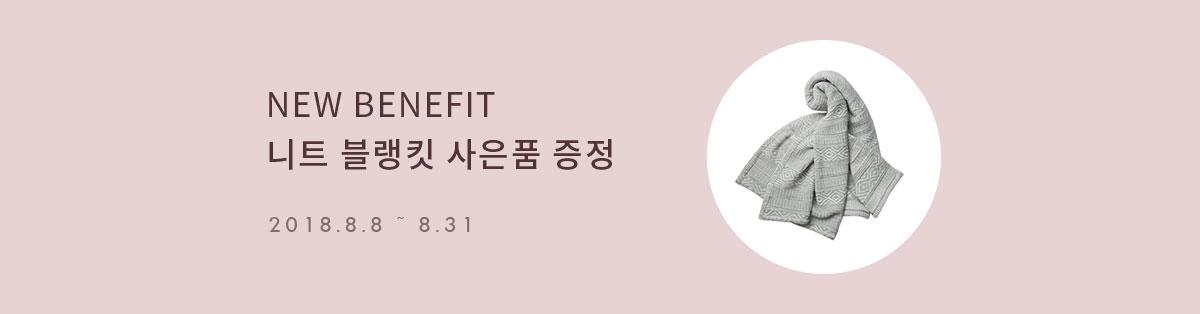 new benefit 니트 블랭킷 사은품 증정 2018.8.8-8.31