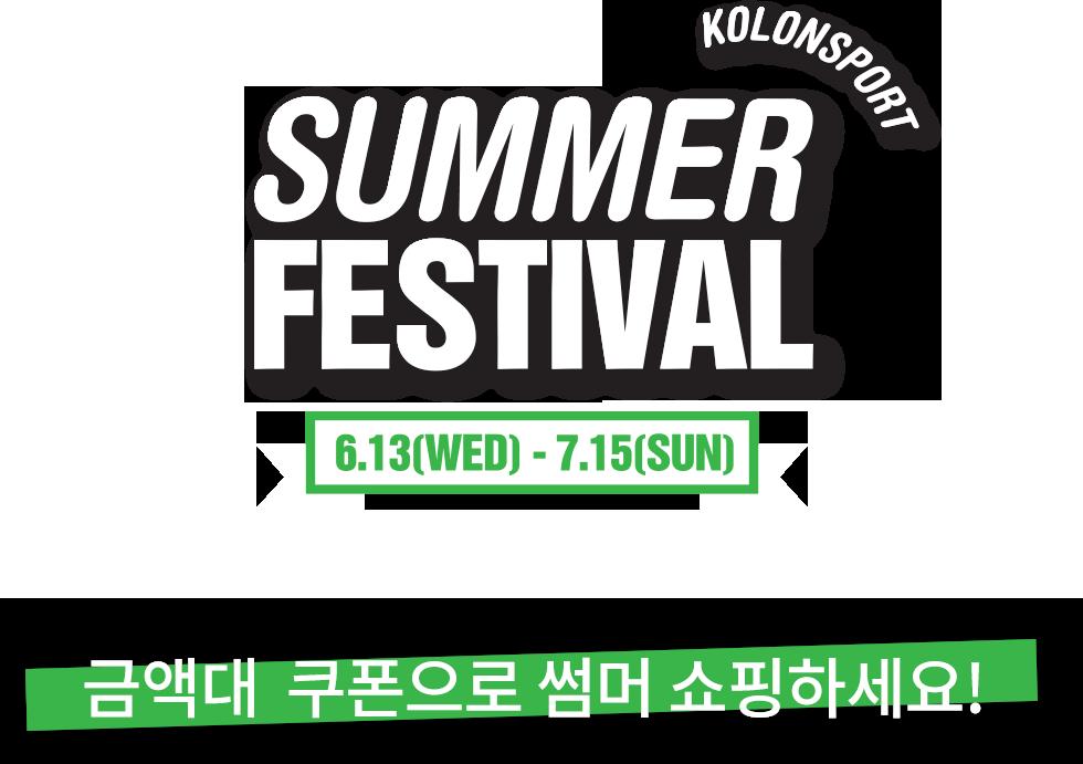 KOLON SPORT SUMMER FESTIVAL 6.13[WED] - 7.5[SUN] 금액대 쿠폰으로 썸머 쇼핑하세요