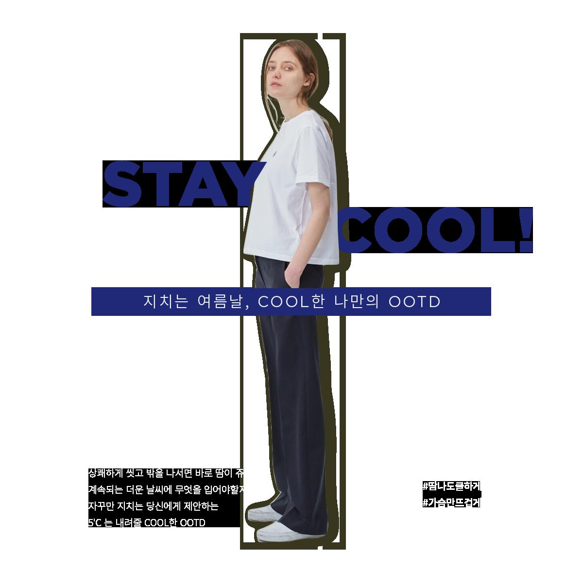 stay cool 지치는 여름날 쿨한 나만의 OOTD