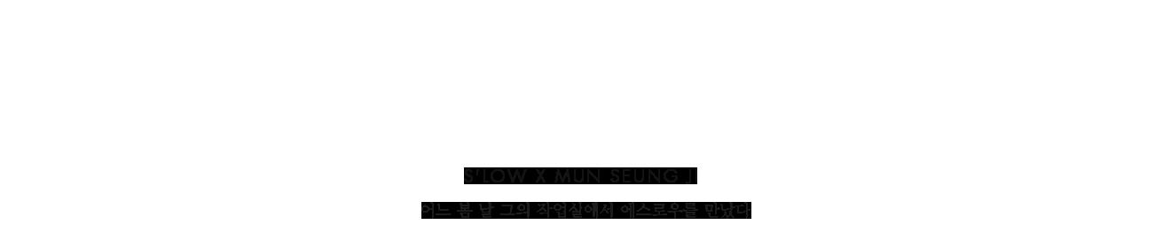 S'LOW X MUN SEUNG JI