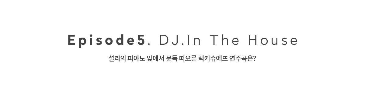 episode 5. DJ IN THE HOUSE