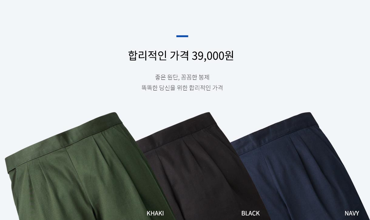 합리적인 가격 39,000원 - 좋은 원단, 꼼꼼한 봉제 똑똑한 당신을 위한 합리적인 가격