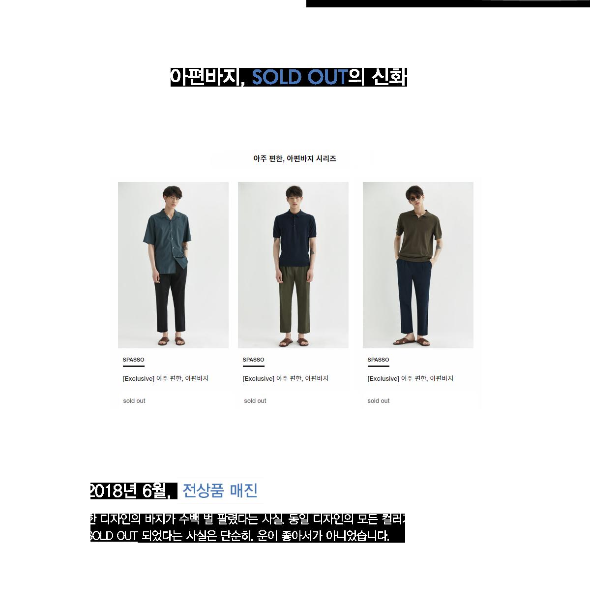 아편바지, SOLD OUT의 신화 2018년 6월 전상품 매진