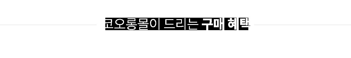 코오롱몰이 드리는 구매 혜택