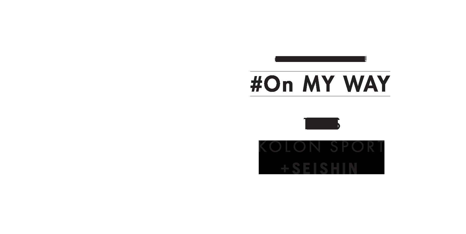 #코오롱스포츠 #18SS #세이신 #On MY WAY
