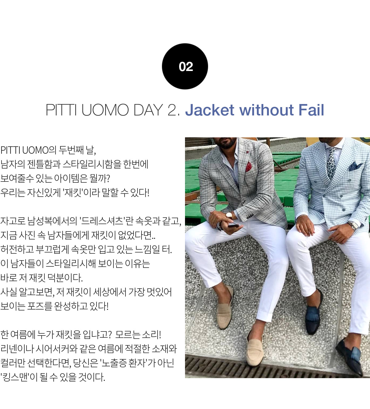 PITTI UOMO DAY 2. Jacket without Fail