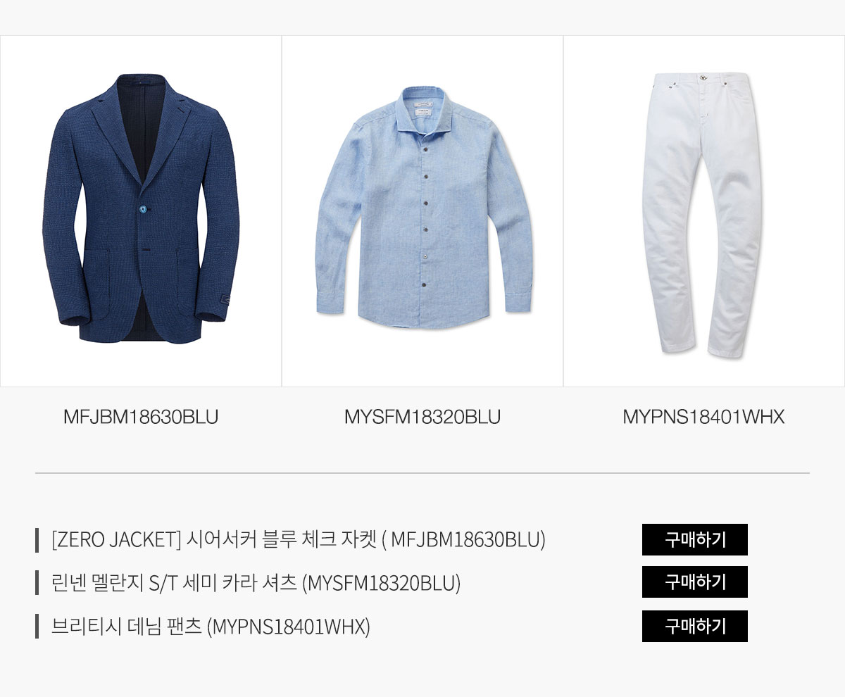 PITTI UOMO의 첫번째 날, 사진 속 두 남자는 피렌체에서 가장 시원하고 가벼운 컬러감으로 스타일을 완성했다.  만약 당신이 편안하지만 격식을 차려야 하는 장소에 가야한다면!  사진 속 심플하고 격식있는 스타일, 특별히 셔츠와 재킷을 입고 가야 한다면! 단연코 '블루-스카이 Blue-Sky' 컬러를 추천한다. 셔츠, 재킷, 사실 뭐든 상관없다.  참고로 블루-스카이는 화이트 혹은 베이지 컬러와 가장 잘 어울리고 그래서 하루종일 조심조심, 방심하면 안되겠지만 당신의 스타일을 통해 그 누군가는 한여름 무더위를 이겨낼 수 있지 않을까?