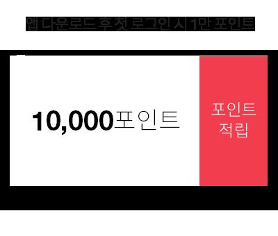 앱 다운로드 후 첫 로그인 시 1만포인트 적립