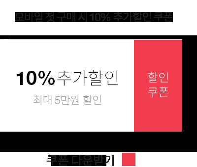 모바일 첫 구매 시 10% 추가할인 쿠폰 다운받기