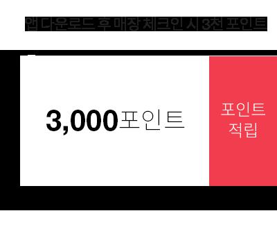앱 다운로드 후 매장 체크인 시 3,000 포인트 적립
