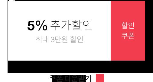 5% 추가 할인 쿠폰 다운받기