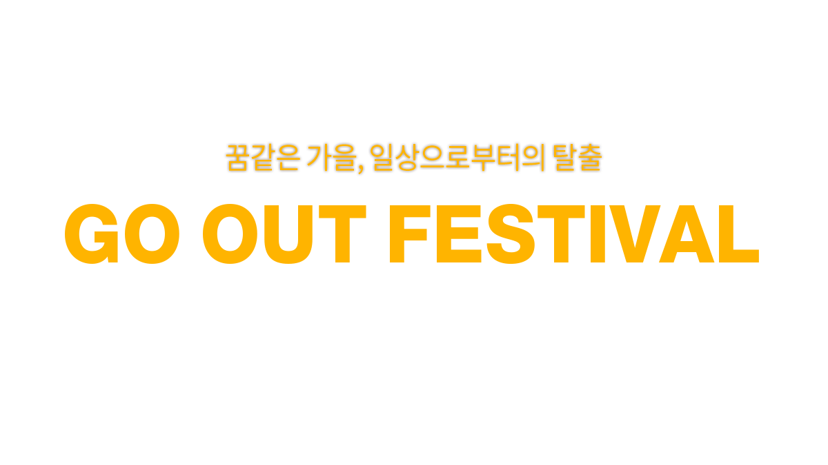 GO OUT FESTIVAL