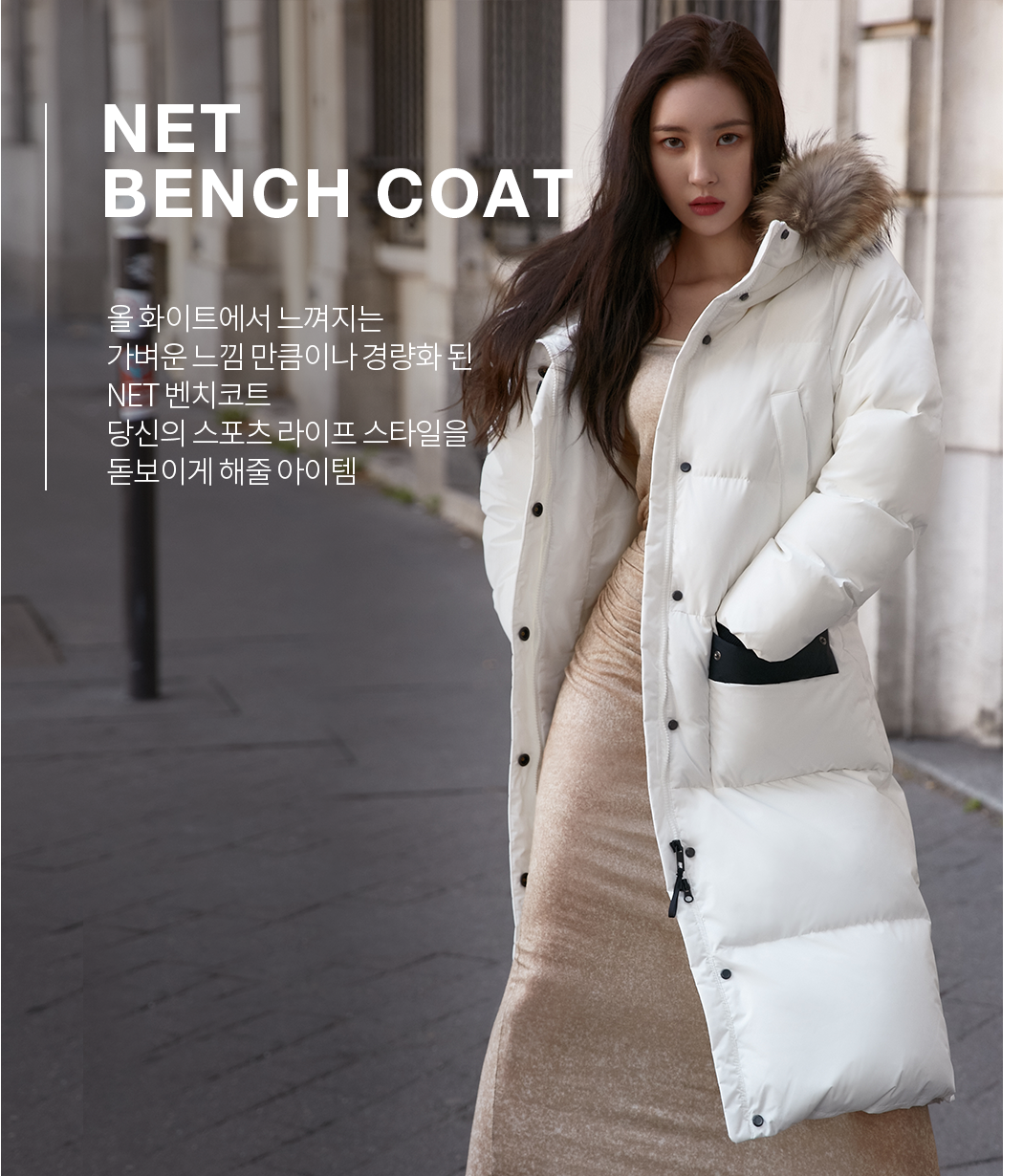 NET BENCH COAT