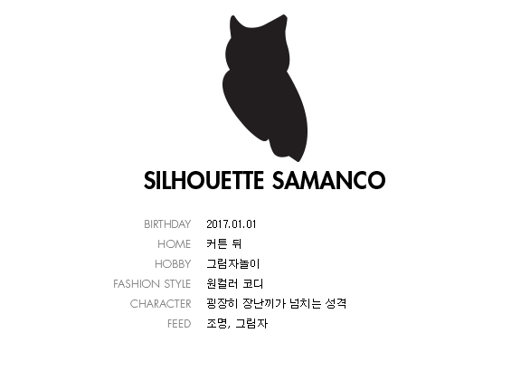 silhouette_samanco